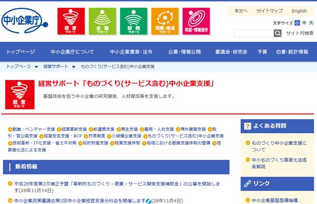 経済産業省中小企庁ホームページ