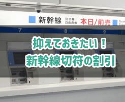 新幹線の割引格安切符