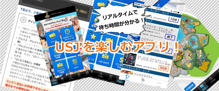USJアプリ