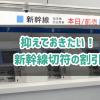 新幹線の切符を格安で買える!割り引き【まとめ】