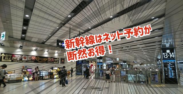 新幹線ネット予約