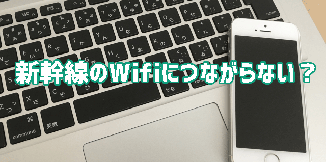 新幹線のwifi接続